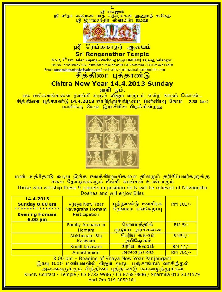 Chitra New Year 2013 at www.SriRenganatharTemple.org